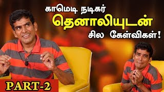 Thenali Comedy Flashback Part -2