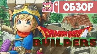 видео Dragon Quest Builders [Switch] обзор