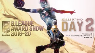 B.LEAGUE AWARD SHOW 2019-20 DAY2 | 2020.5.9
