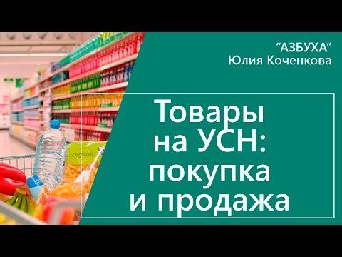 Товары на УСН. Покупка и продажа товаров на УСН
