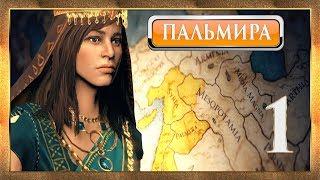 Total War Rome 2 Empire Divided - Пальмира. Рим Зенобии #1