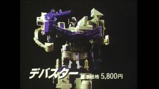 Transformers Toy Commercials(1985 Japan)