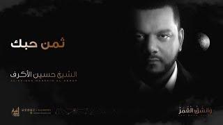 ثمن حبك | الشيخ حسين الأكرف