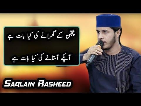 Saqlain Rasheed   Panjtan Ke Gharane Ki Kya Baat Hai Aap Ki Astane Ki Kya Baat   Naat   Aplus