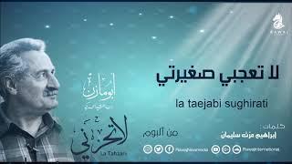 أبو مازن رائد النشيد الحركي || لا تعجبي صغيرتي من البوم لا تحزني - ايقاع || Abu Mazen – La Tahzani
