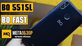 BQ 5515L Fast обзор смартфона