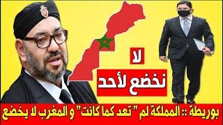 بوريطة يرد : هناك من يرغب في إخضاع المغرب له .. هذا غير ممكن ولن يكون أبدا والمملكة لم تعد كما كانت