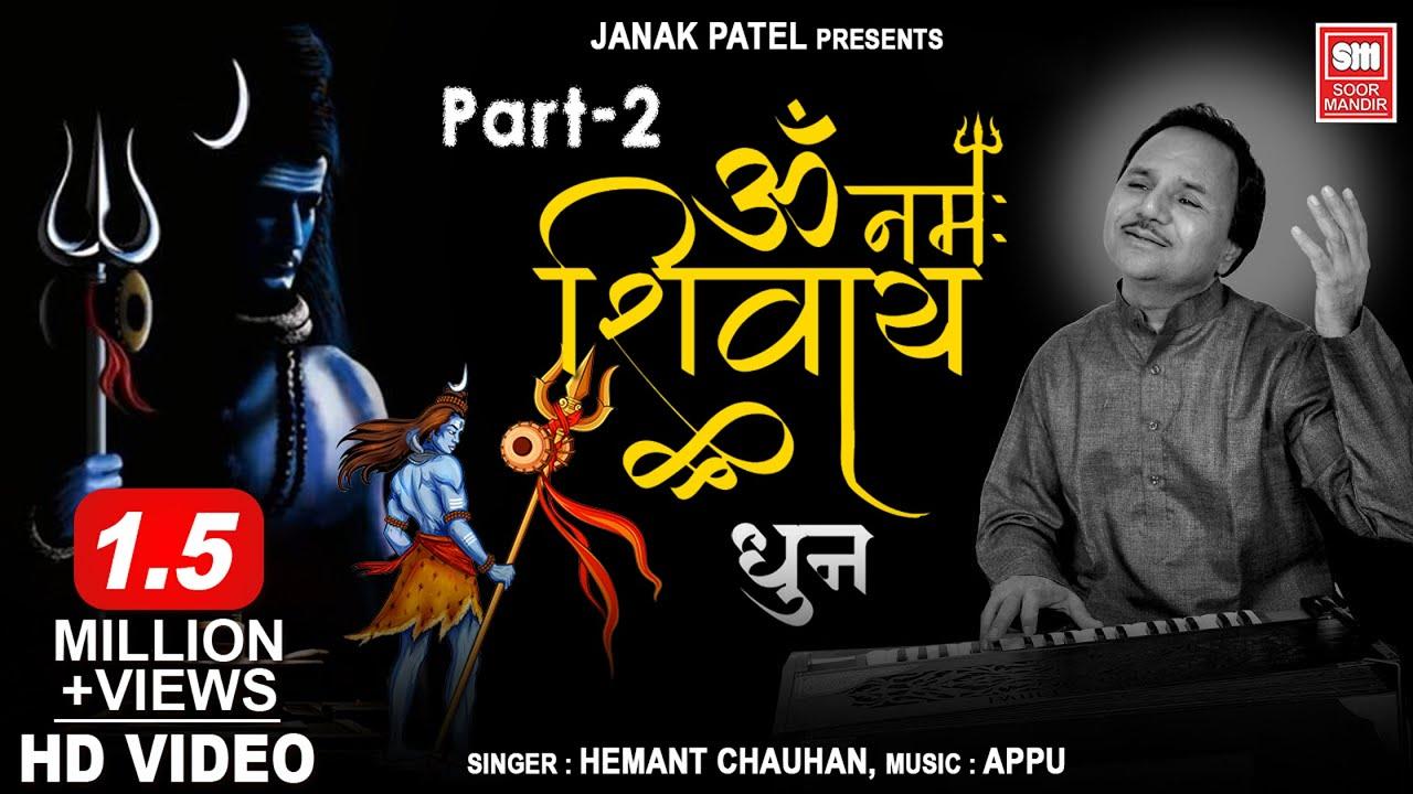 Om Namah Shivay - Dhun - Hemant Chauhan - Shiv Dhun : Soormandir