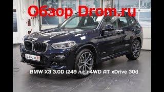 видео BMW Х3 2018: фото, цена, тест-драйв