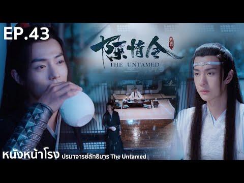 EP.43 Thai Reaction! 陈情令 The Untamed (ปรมาจารย์ลัทธิมาร) | หนังหน้าโรง x WeTV Part.4.7.4