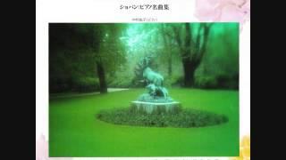 ピアノ名曲集 クラシック・ホーム・コンサート ※ 中村紘子(ピアノ) ショパ...