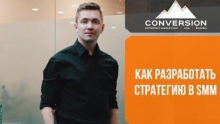 видео Пошаговое руководство по SMM