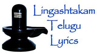 Lingashtakam Telugu Lyrics - Shiva Stuthi - BHAKTHI | MAHA SHIVARATRI 2016