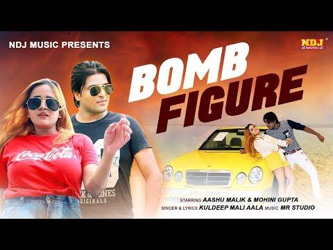 Bomb Figure | बम्ब फिगर | Aashu Malik | Mohini Gupta | Kuldeep Maliaala | Latest Haryanvi Song 2018