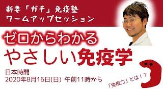 フェイスブックページ https://www.facebook.com/NiizumaMeneki/ ◇ツイッター https://twitter.com/ikra_newife 現役の免疫学の研究者が、中学生くらいでも理解できるよう ...