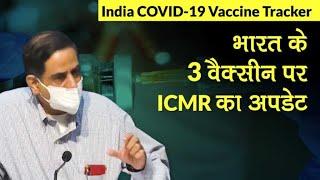 COVID-19 Vaccine Update: भारत के 3 कोरोनावायरस वैक्सीन Covishield,Covaxin, Zycov D पर ICMR का अपडेट
