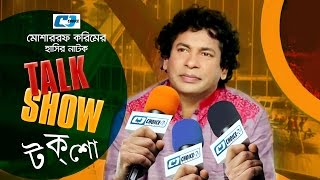 Talk Show | Bangla Comedy Natok | Mosarrof Karim | Nawshin | Siddikur Rahman