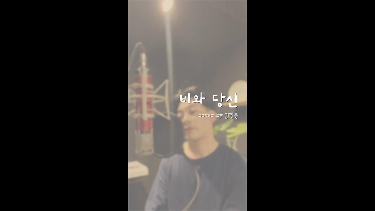 비와당신 cover by 김길중 (원곡 - 박중훈)