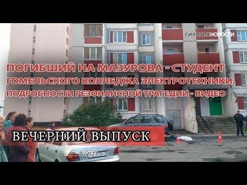 Погибший на Мазурова — студент гомельского колледжа электротехники. Подробности резонансной трагедии