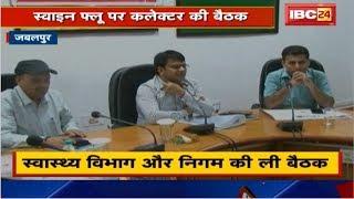 Jabalpur में Swine Flu पर Collector सख्त  Health Department और Nigam की कलेक्टर ने ली बैठक