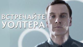 Чужой : Завет | Встречайте Уолтера [На Русском]