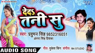 De Da Tani Su - Praduman Singh, Antra Singh Priyanka - Bhojpuri Hit Songs 2019 New