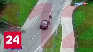 Смотреть видео Шансов выжить не было: сын известного бизнесмена сбил женщину на предельной скорости - Россия 24 онлайн