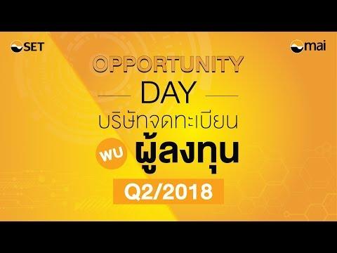 Oppday Q2/2018 บริษัท คาราบาวกรุ๊ป จำกัด (มหาชน) CBG