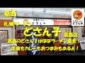 葛西【札幌ラーメンどさん子】葛西のどさん子は飲めるラーメン食堂!Sapporo Ramen R…