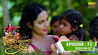 Sihina Genena Kumariye | Episode 72 | 2020-09-27 Thumbnail