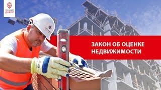 Закон об оценке недвижимости, таунхаусы в Днепре, обзор ЖК «SokolovSky» | Локация Днепр №5