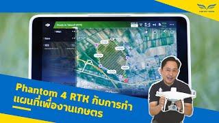 Phantom 4 RTK กับการทำแผนที่เพื่องานเกษตร