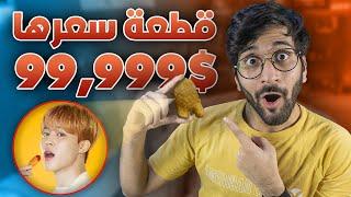 أغرب أشياء انباعت اونلاين 🤣💰 #3 !! (( قطعة دجاج BTS 🍗  )) مزايدات غبية 💔 !! || Weirdest bids