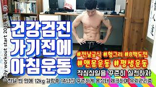 40대 운동VLOG | 건강검진 가기전에 가볍게 (전날…