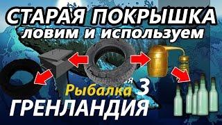 Старая Покрышка Самогон / РР3 [ Русская Рыбалка 3,9 Гренландия ].