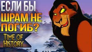 Король Лев: Если бы Шрам выжил после битвы? (теория)