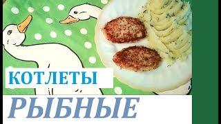 Рыбно-капустные котлеты Рецепт