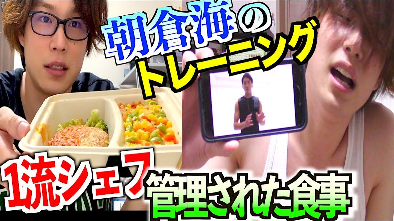 【継続ダイエット】朝倉海のトレーニングと栄養管理された食事を続けてみたら..!!!!!