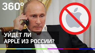 Gambar cover Уйдёт ли Apple из России?