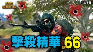 PUBG|絕地求生|擊殺精華.66 - YouTube
