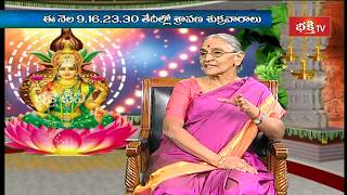 Sravana Masam Significance | Importance Of Sravana Masam | Sravana Masam