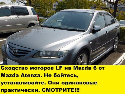 Замена мотора LF от Mazda Atenza на Mazda 6 и в чем разница у этих моторов