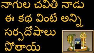 Nagula chavithi in telugu|Nagula Chavithi Pooja Vidhanam | Naga Chaturthi Pooja Procedure In Telugu
