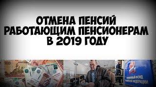 Отмена пенсий работающим пенсионерам в 2019 году