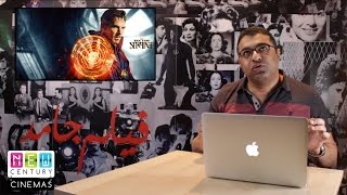 Doctor Strange Trailer Reaction بالعربي   فيلم جامد