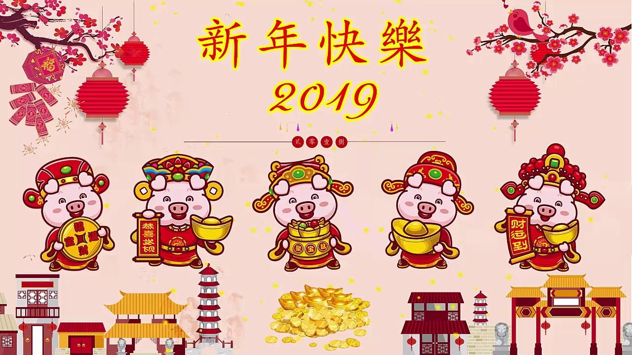 民歌精选_Chinese New Year Song 2019 - 新年快樂 2019 - 新年傳統音樂100首 贺岁专辑 ...