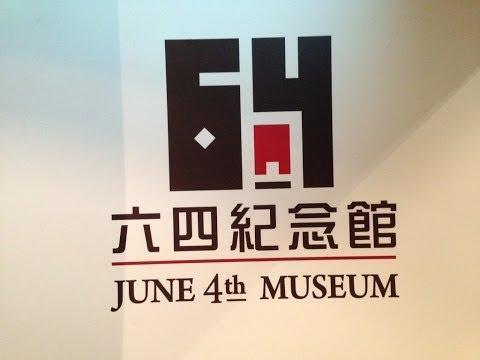 Tiananmen Massacre 25th Anniversary - June 4th Protests