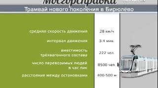 Трамвай нового поколения в Бирюлеве online video cutter com2