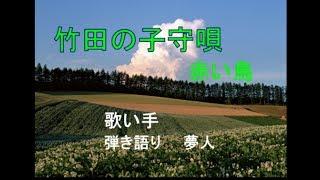 竹田の子守唄 赤い鳥 です 録音ノイズ多め ((+_+)) 昔から歌い継がれて...