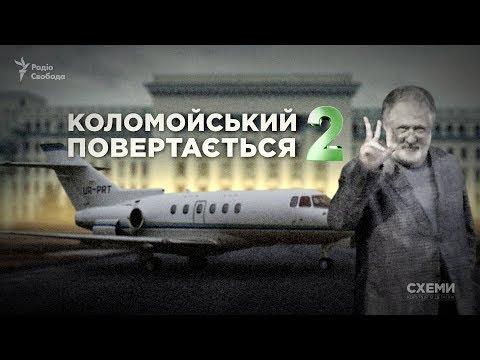 Кортеж Коломойського в